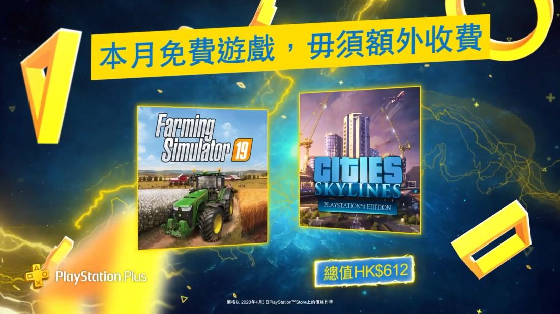 PS+港服5月会免游戏《城市:天际线》《模拟农场19》