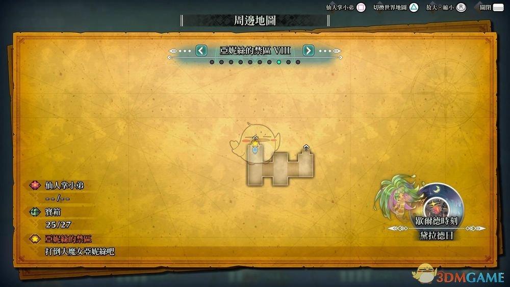 《圣剑传说3:重制版》龙帝路线刷种子地点分享