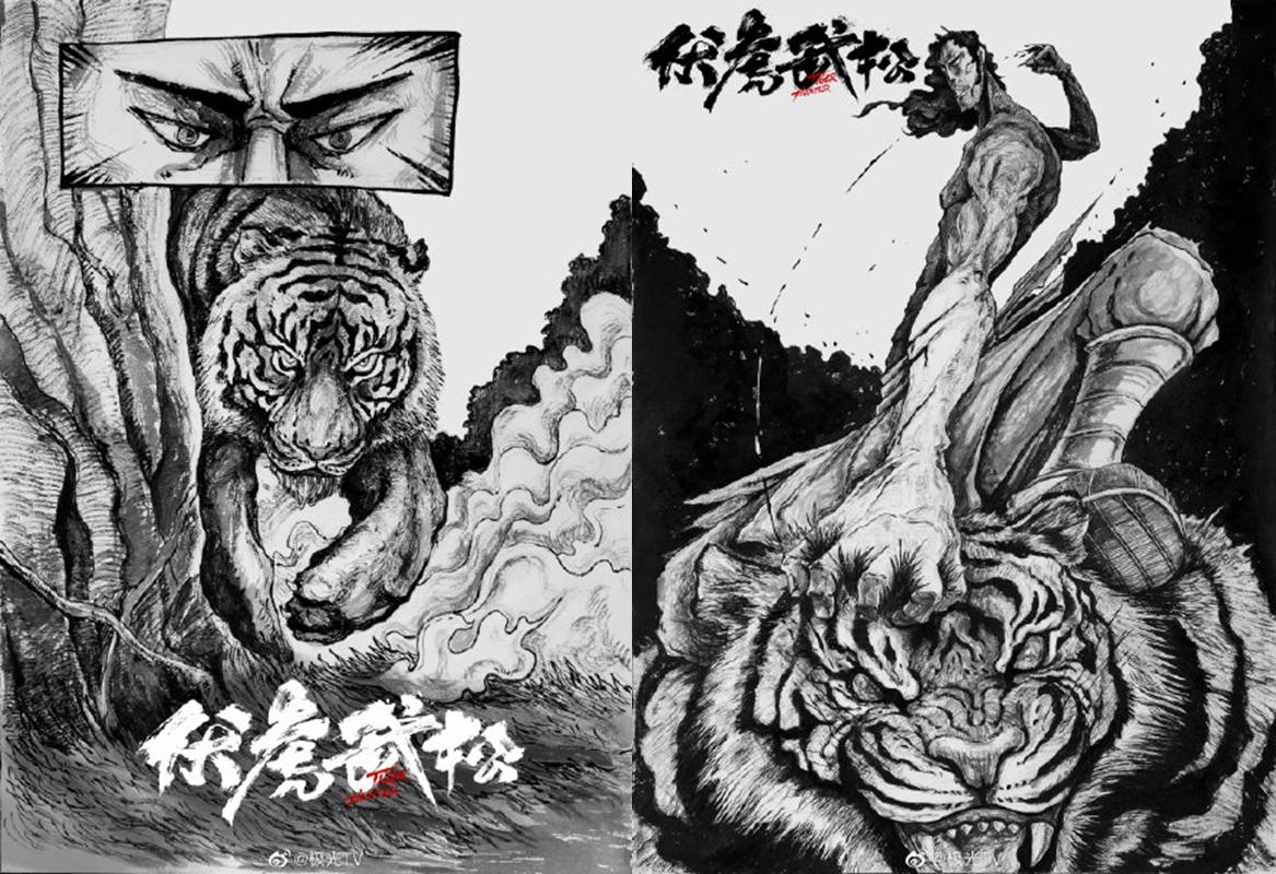 网络电影《伏虎武松》概念海报公开 5月8日上线开播
