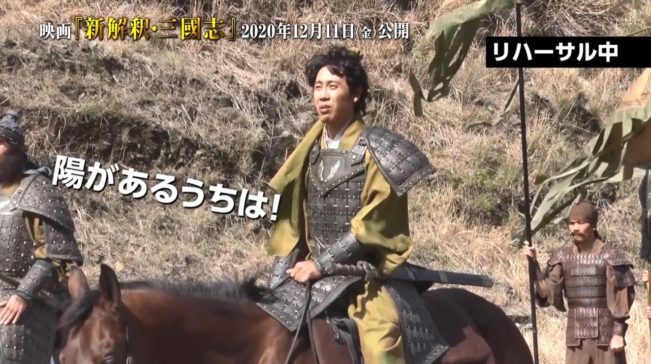《新解释·三国志》花絮第二弹 山田孝之饰黄巾军