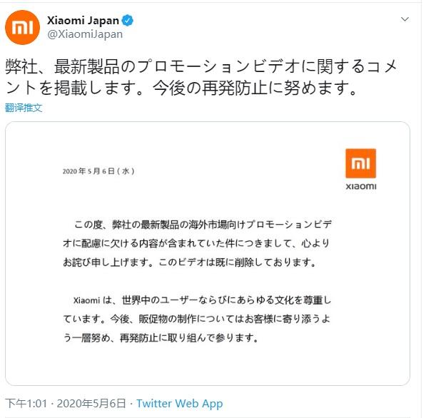 宣传视频用核弹爆炸类比手机快充 小米日本道歉