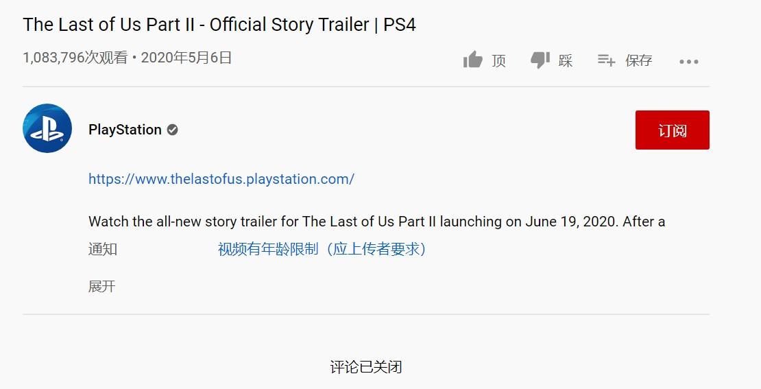 《最后的生还者2》新预告评论、赞、踩全被索尼关闭