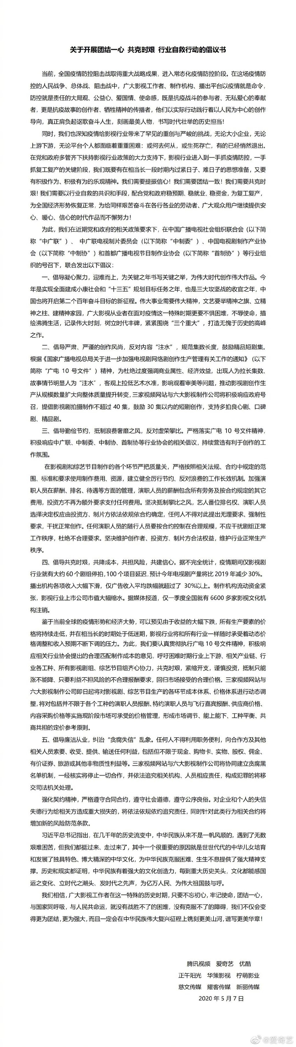 腾讯爱奇艺优酷齐发声:反对内容注水 抵制奢靡之风
