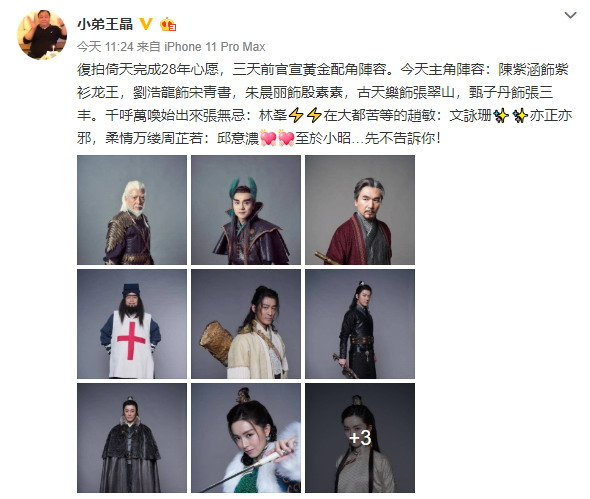 王晶公布新《倚天屠龙记》阵容 甄子丹古天乐加盟