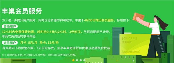 杭州硬核小区抵制快递柜收费 丰巢回应:尊重停用选择