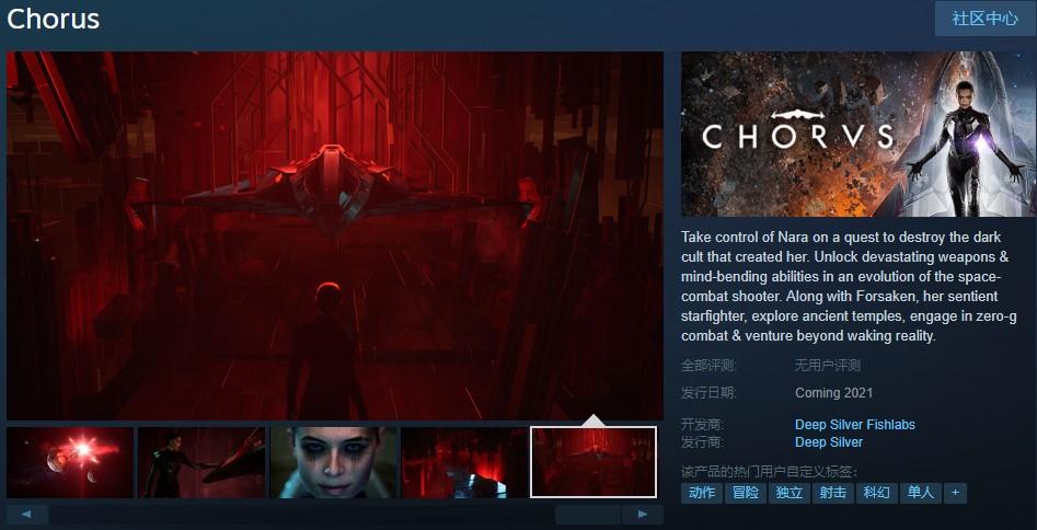 动作冒险射击《Chorus》上架Steam 预计2021年发售