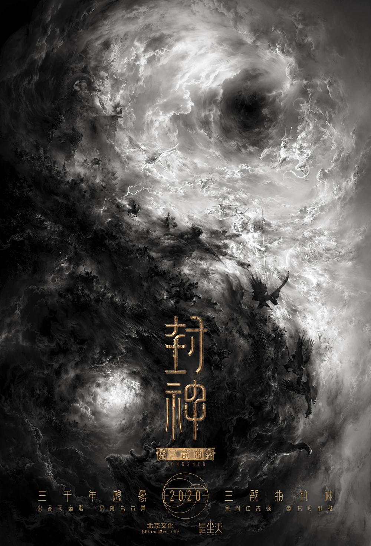 《封神三部曲》公布杨戬造型海报 现已在后期配音中