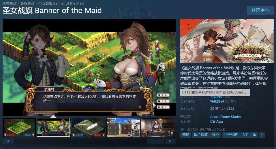 《圣女战旗》PS4版韩国评级通过 主机版疑将推出