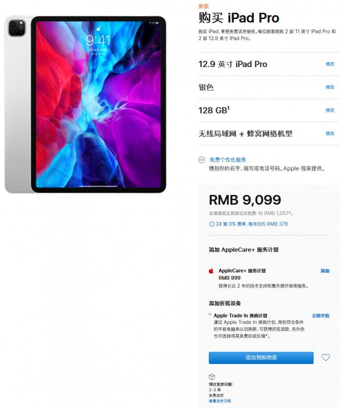 2020年款iPad Pro蜂窝数据版国内上市 顶配13099元