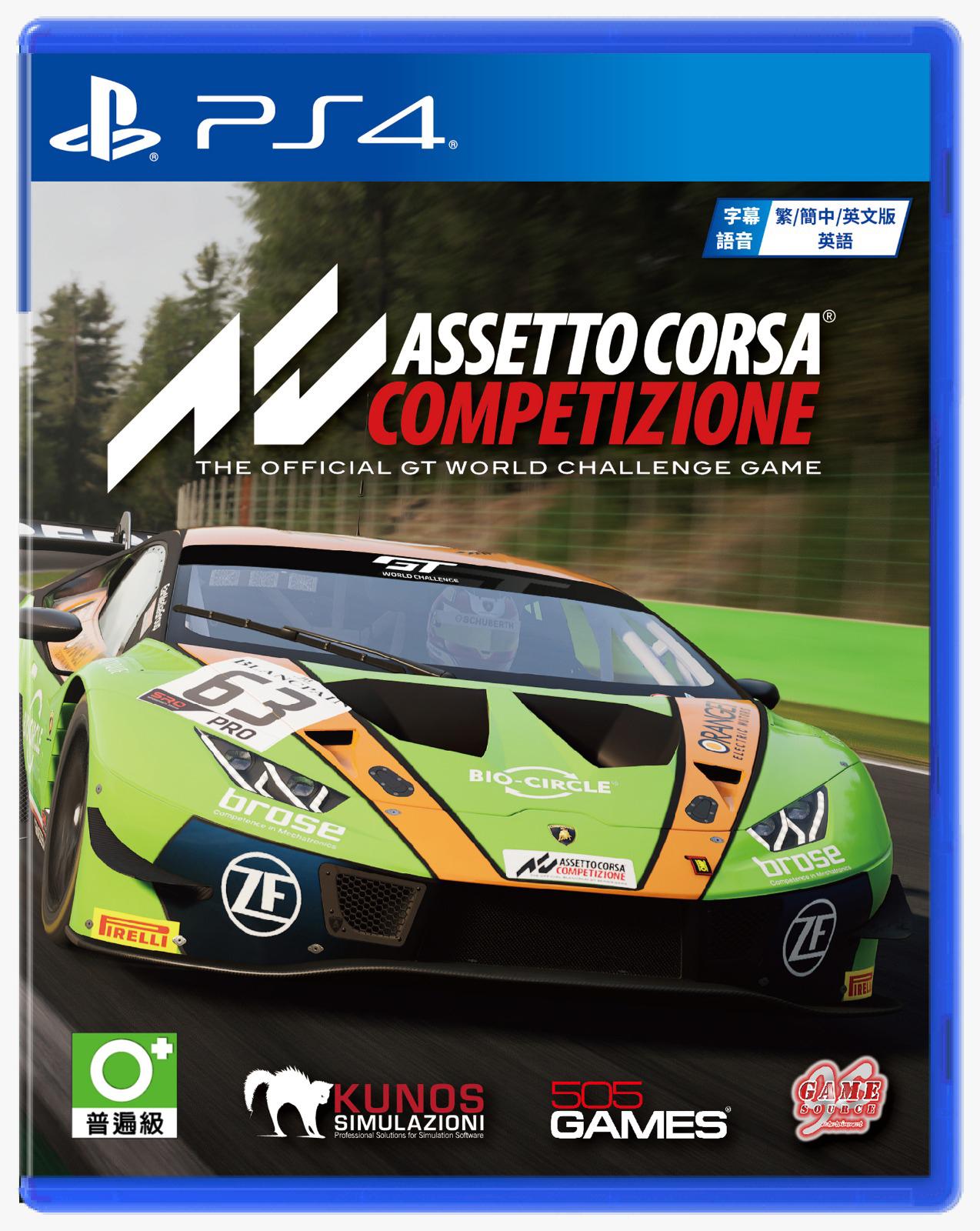 《神力科莎:竞速》被誉为专业赛车模拟器:已超越游戏