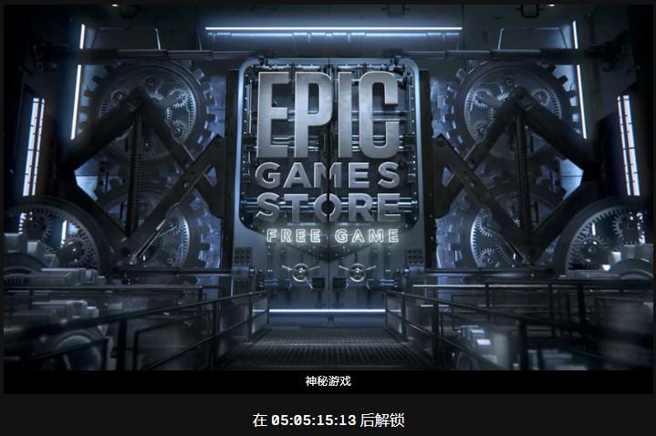 Epic喜+1《死神来了》出现闪退问题 官方表示正在修复