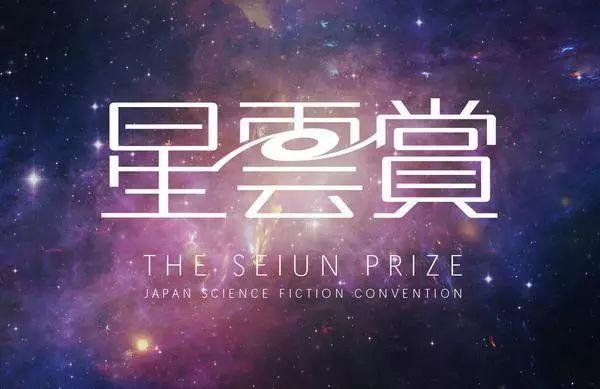 第51届日本星云奖提名:刘慈欣《三体》入围海外长篇部提名