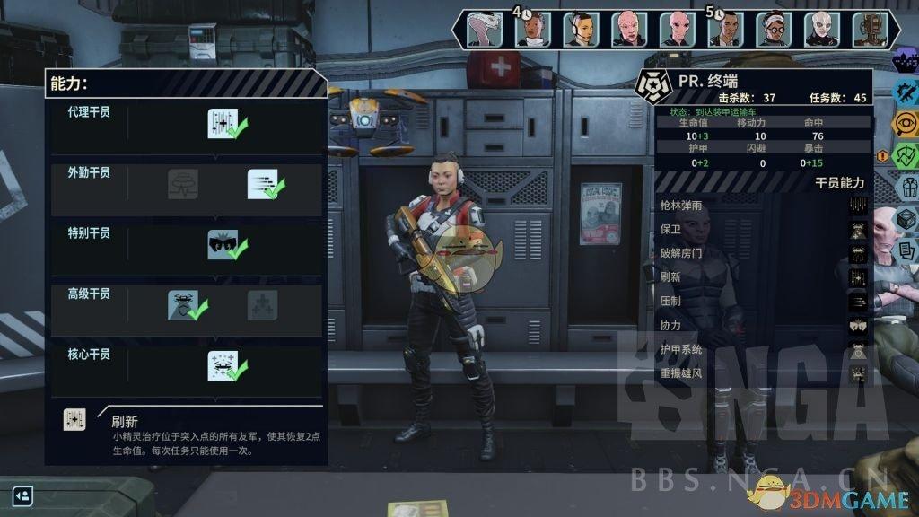 《幽浮:奇美拉战队》终端属性技能分析