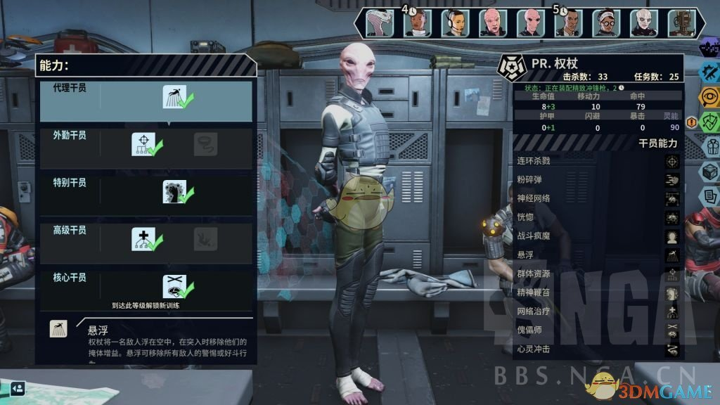 《幽浮:奇美拉战队》权杖属性技能分析