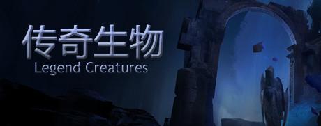 《传奇生物》游戏库