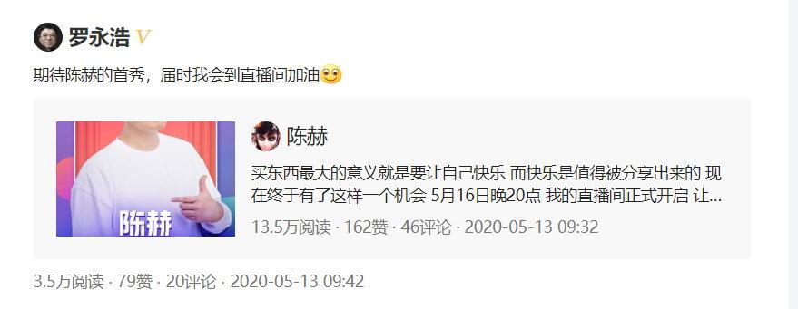 罗永浩之后 陈赫宣布抖音直播带货:自称卖货天才
