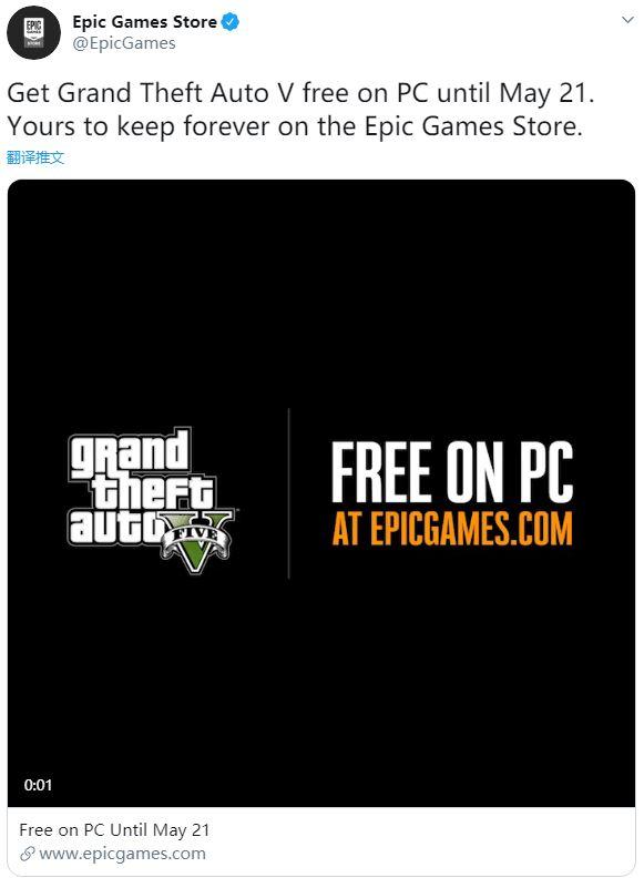 Epic确认免费送《GTA5》! 建议玩家错峰领取