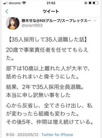 霸道女总裁回忆部下全离职轶事 遭悟空头像网友批评引热议