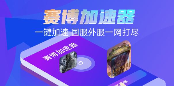 EPIC商城GTA5游戏免费领,赛博加速器7天时长免费送