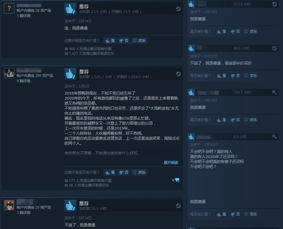 Epic送《GTA5》后Steam评价大涨 玩家骂自己太傻