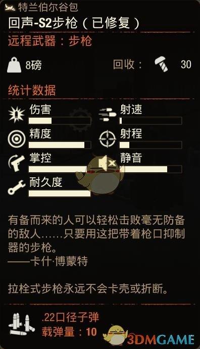 《腐烂国度2》回声S2步枪属性分享