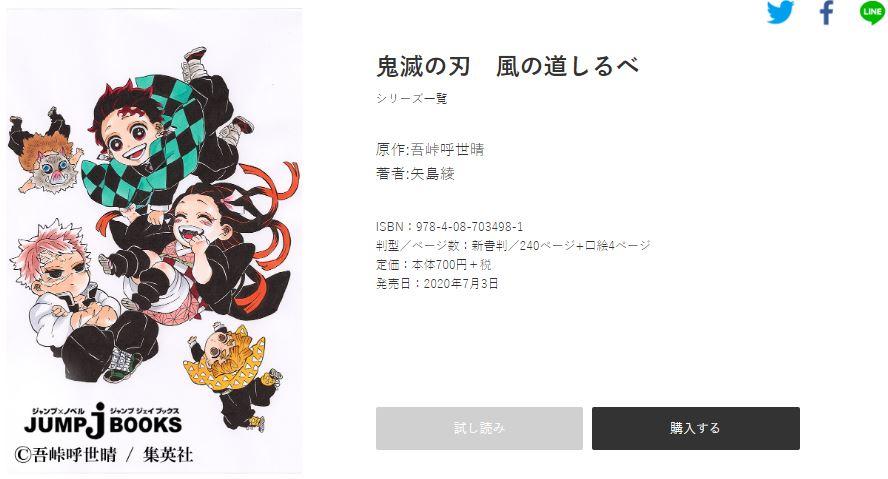 《鬼灭之刃》外传小说7月3日发售 讲述风柱过往