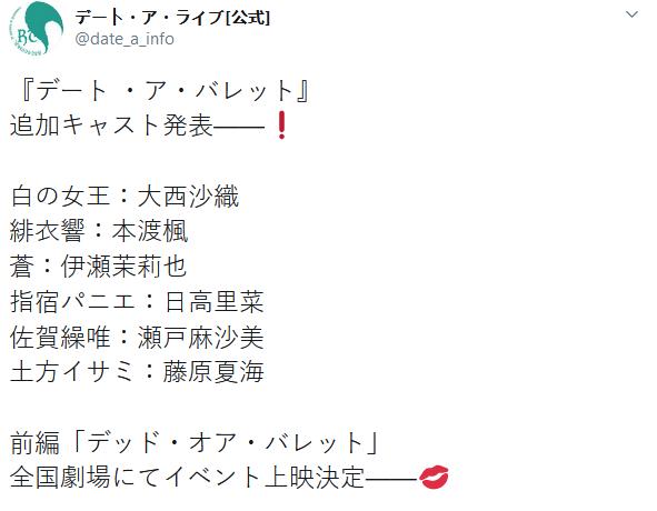 《约会大作战》外传确认为剧场版动画 追加声优公布!