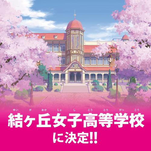 《LoveLive!》新动画介绍视频公开!学校名称确定