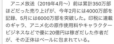 《鬼灭之刃》作者4年赚了20亿+日元 网友惊呼完结也无所谓