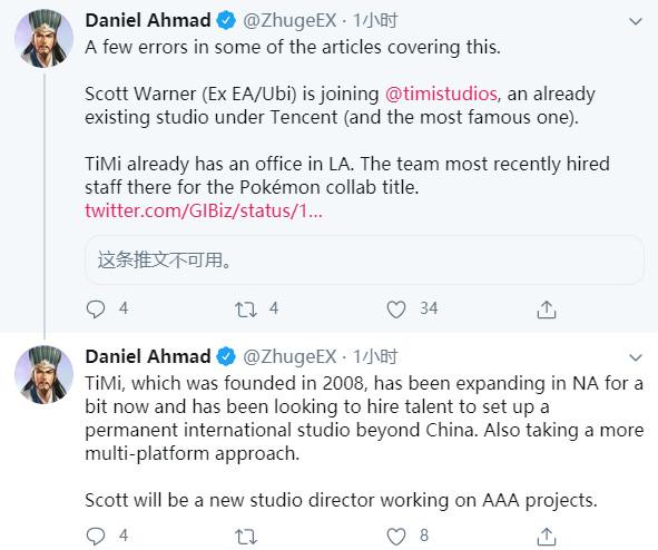 前育碧游戏总监加盟腾讯天美工作室 开发3A游戏