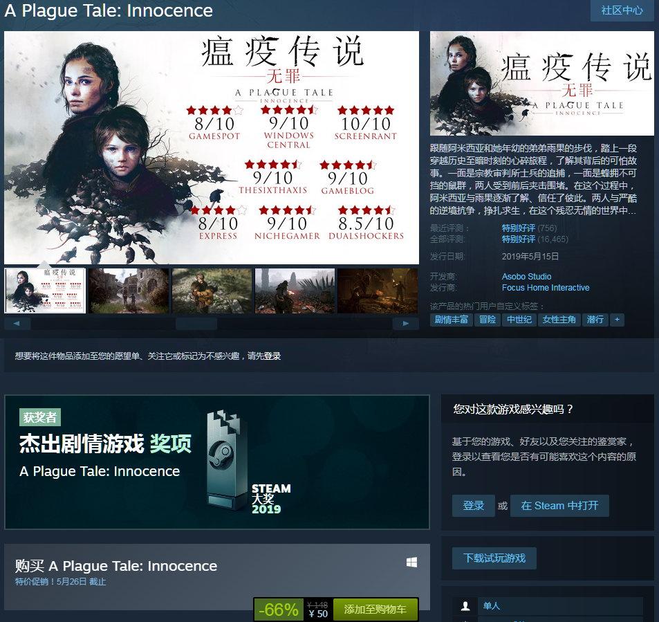 《瘟疫传说:无罪》Steam史低促销 国区售价50元