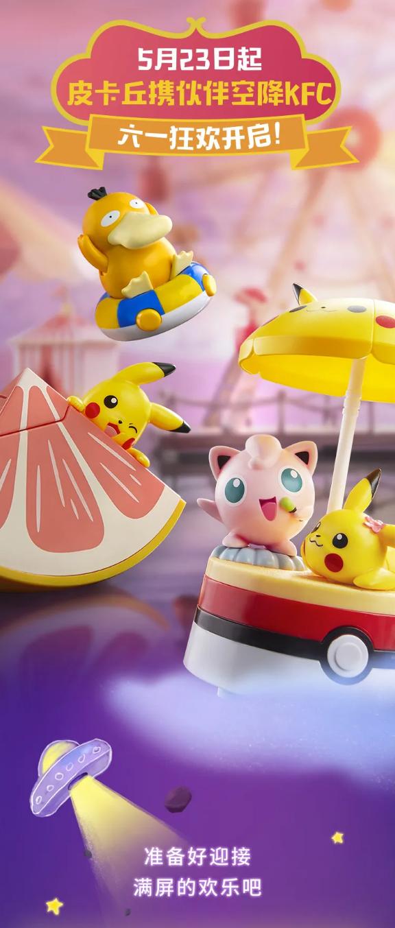 肯德基推出《宝可梦》套餐 赠送皮卡丘等超大玩具
