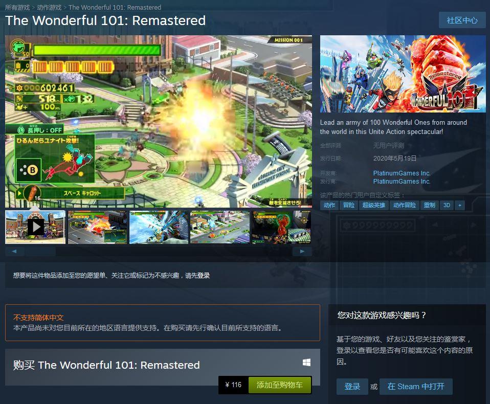 白金《神奇101:重制版》Steam版正式发售 国区定价116元