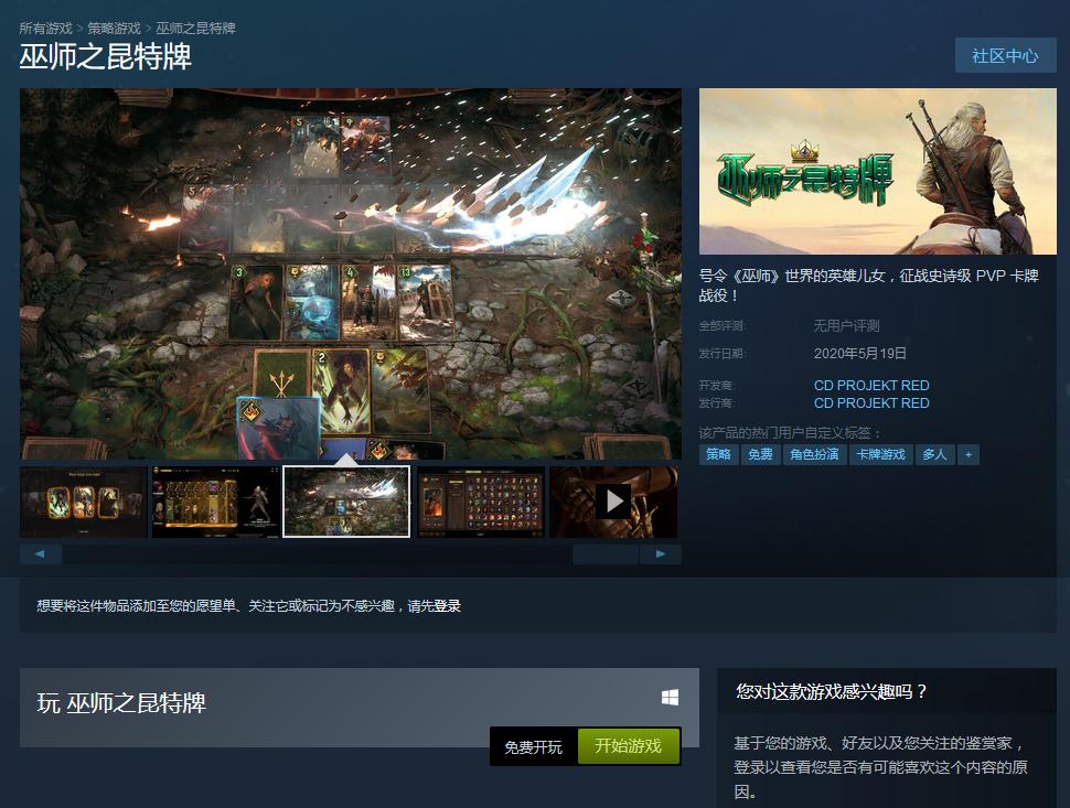 史诗对战开启!免费游戏《巫师之昆特牌》登陆Steam