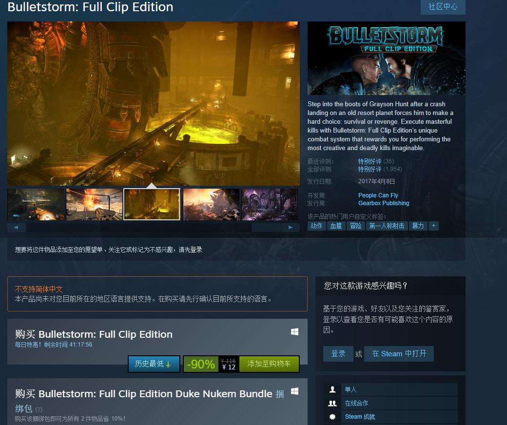 《子弹风暴:完全版》Steam新史低促销 只需12元