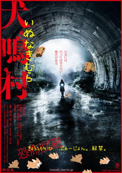 《咒怨》导演《犬鸣村》避恐版新预告 5月22日上映在即