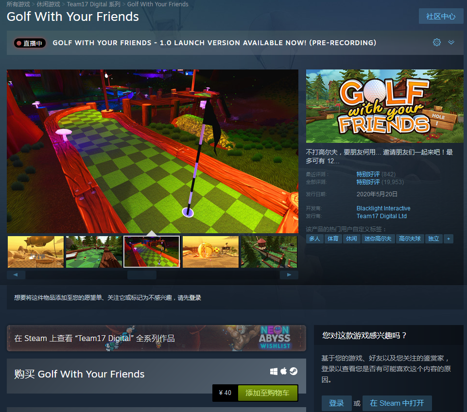 多人运动?欢乐向新游《和你的朋友打高尔夫》已发售