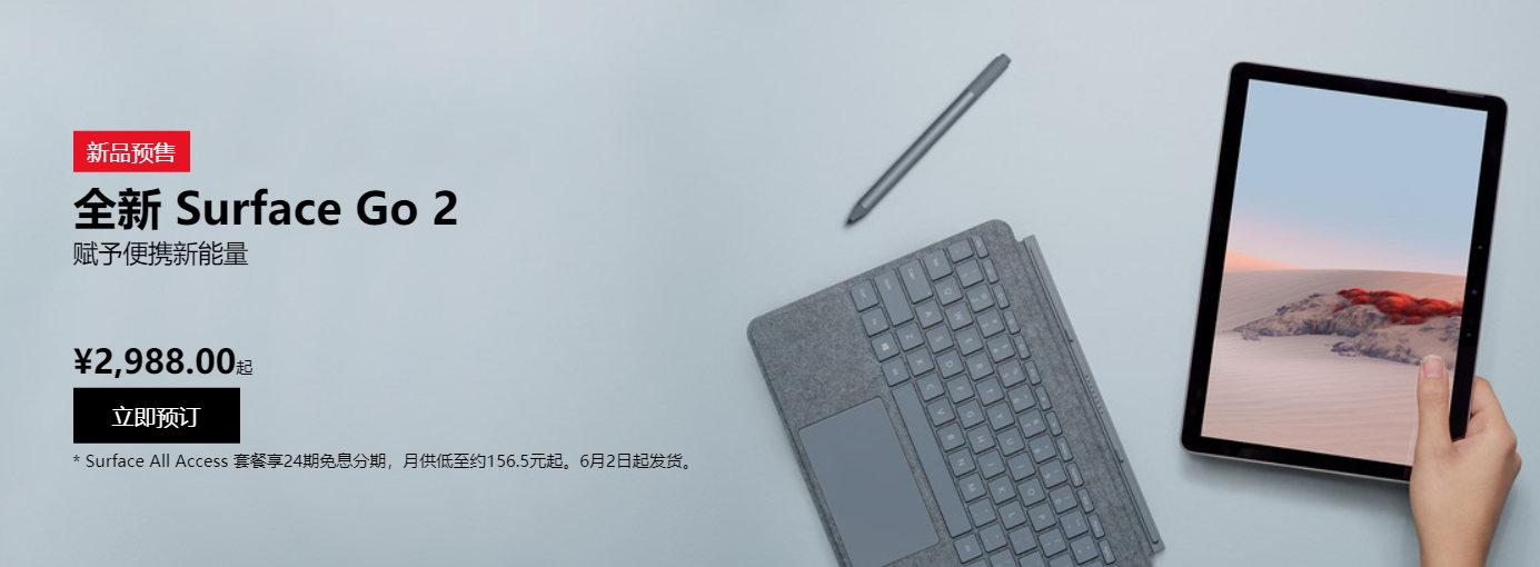 微软新Surface Go 2在中国市场开启预售 2988元起