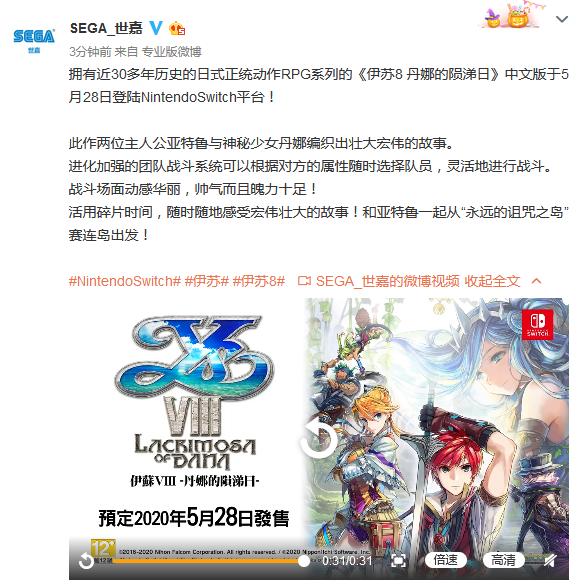 NS《伊苏8丹娜的陨涕日》中文预告 28日正式上市