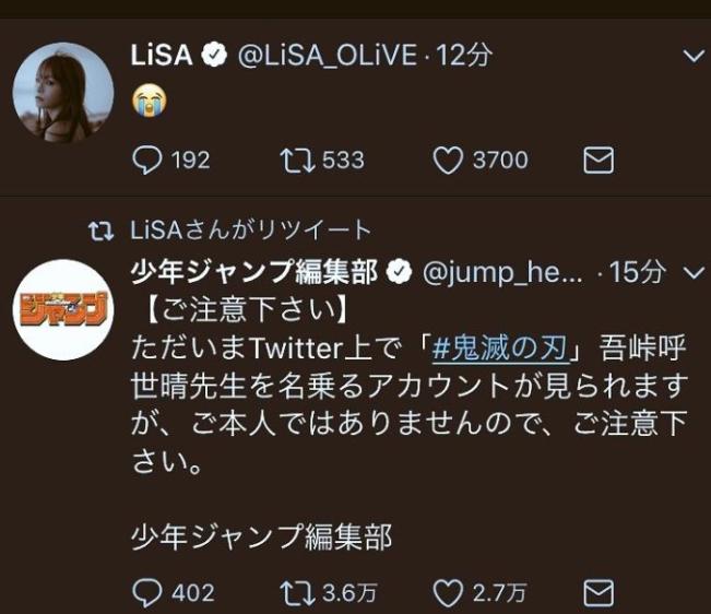 《鬼灭之刃》完结大热惊现作者假冒推特 明星LiSA已真情膜拜