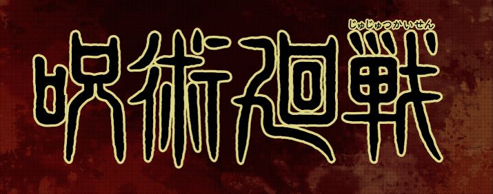 《咒术回战》将于10月开播