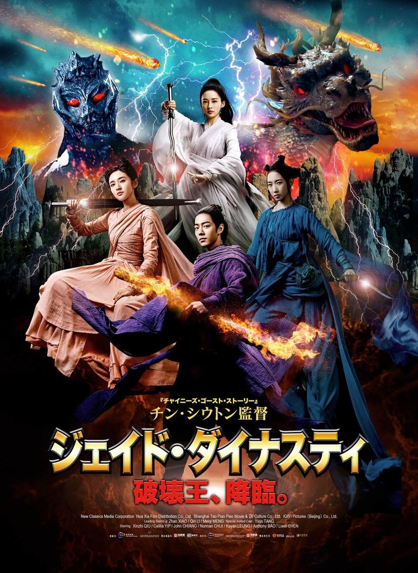 《诛仙I》日本海报公布 7月24日在日本上映