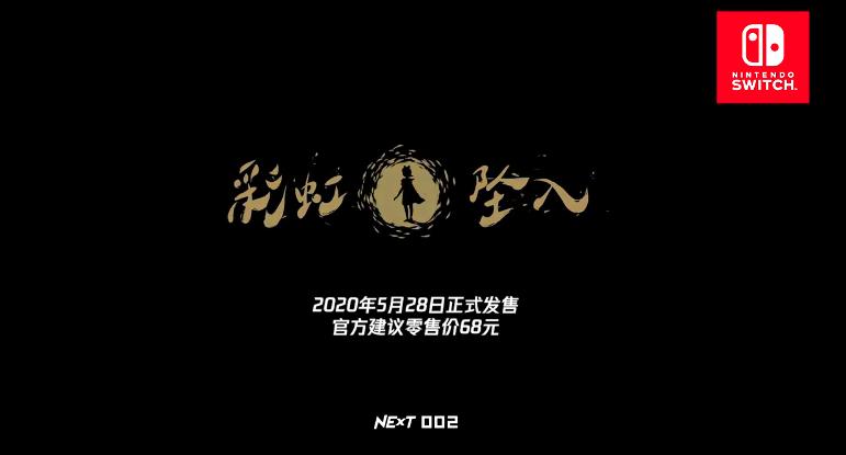 《彩虹坠入》5月28日上架国行NS商店 定价68元