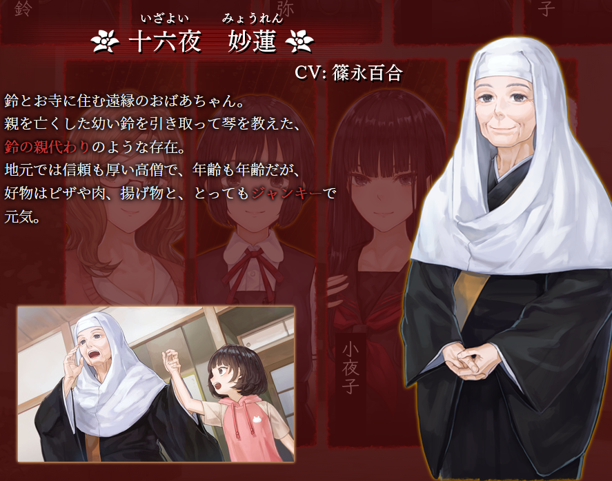 日本一恐怖新作《夜、灯明》新情报公开:温柔少女登场