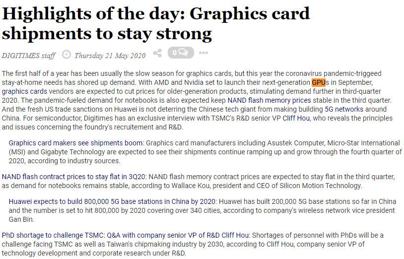 抢在新主机前面!AMD和NVIDIA新显卡或于9月推出