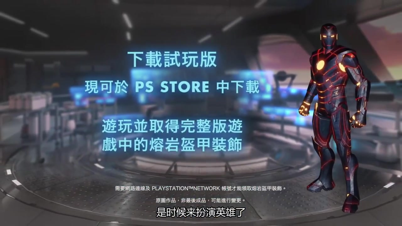 《漫威钢铁侠VR》Demo试玩版已推出 PSVR同捆公布