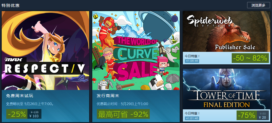 Steam每日特惠:《时光之塔》新史低价20元