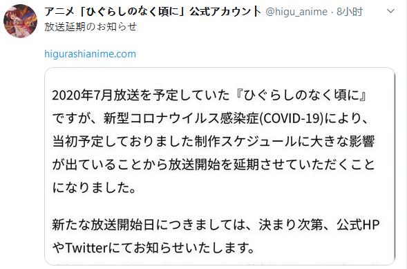 新作TV动画《寒蝉鸣泣之时》目前已经宣布延期放送