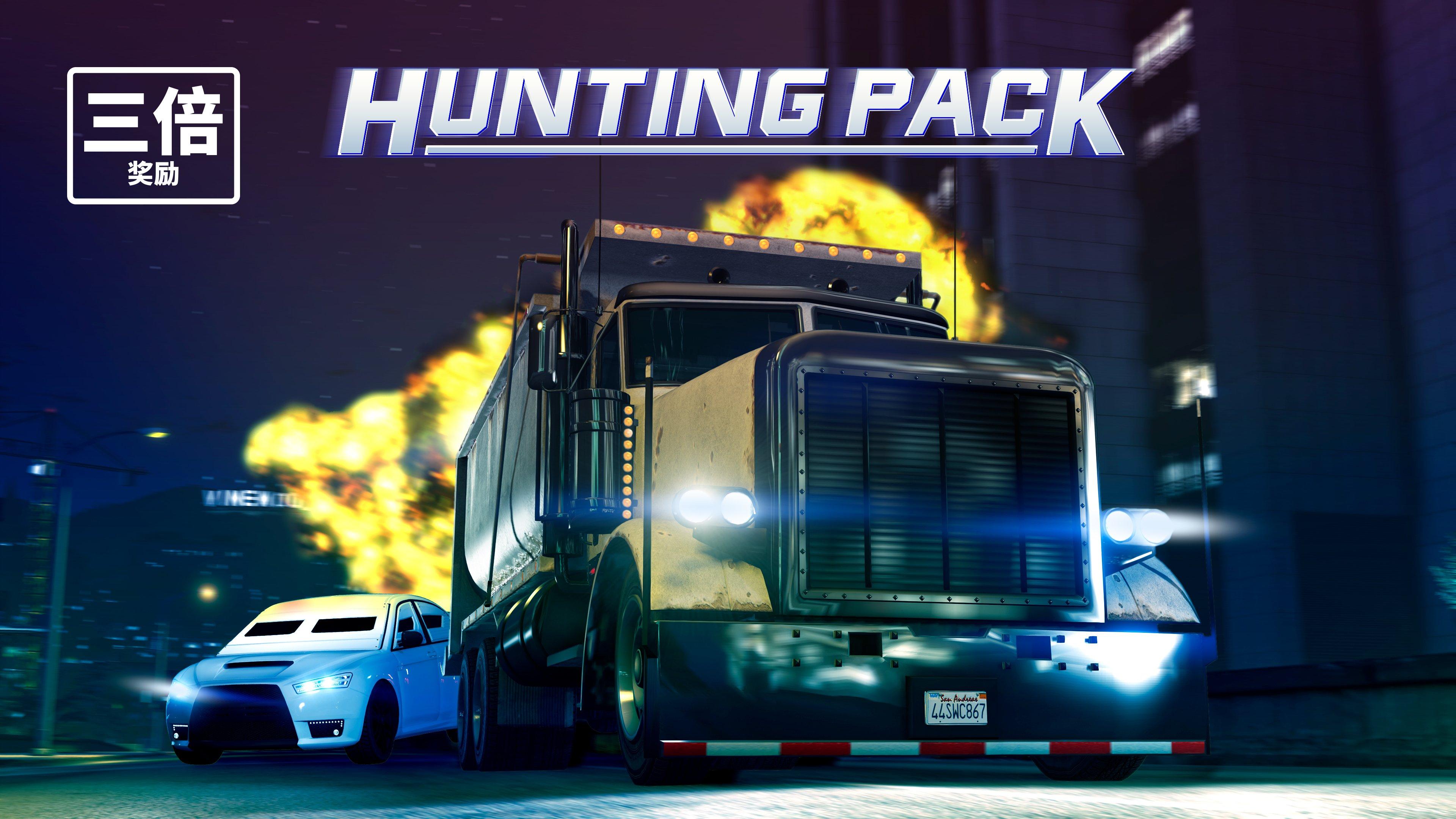 《GTAOL》开启狩猎追逐三倍奖励 完成每日任务可获百万GTA游戏币