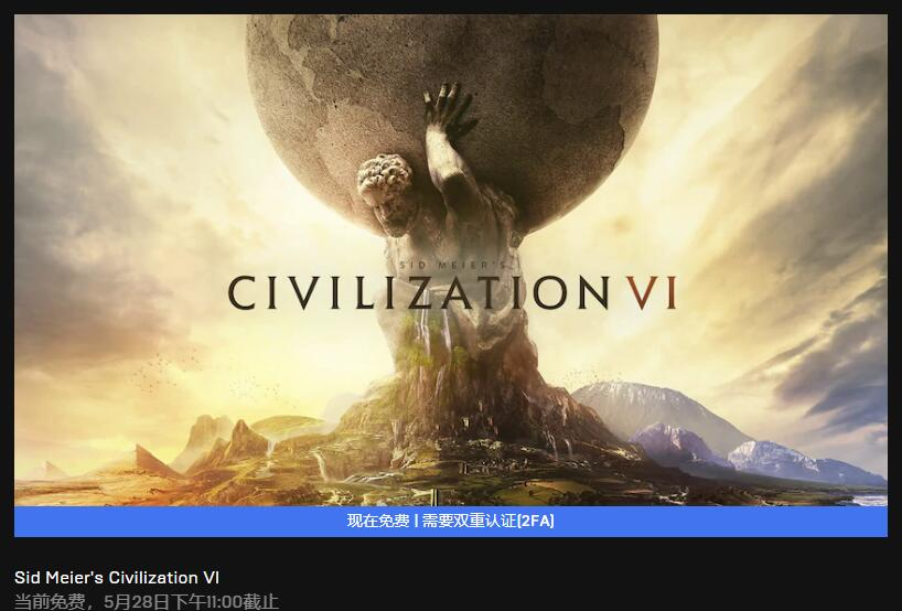 我是… Epic赠送《文明6》后Steam好评数同样暴涨